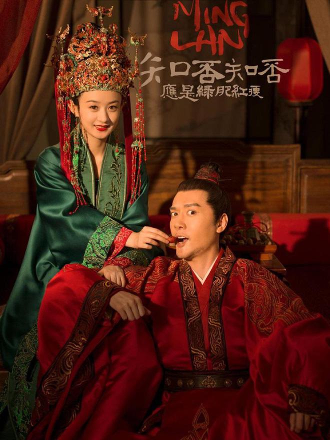Minh Lan Truyện - HTV7 (2021)