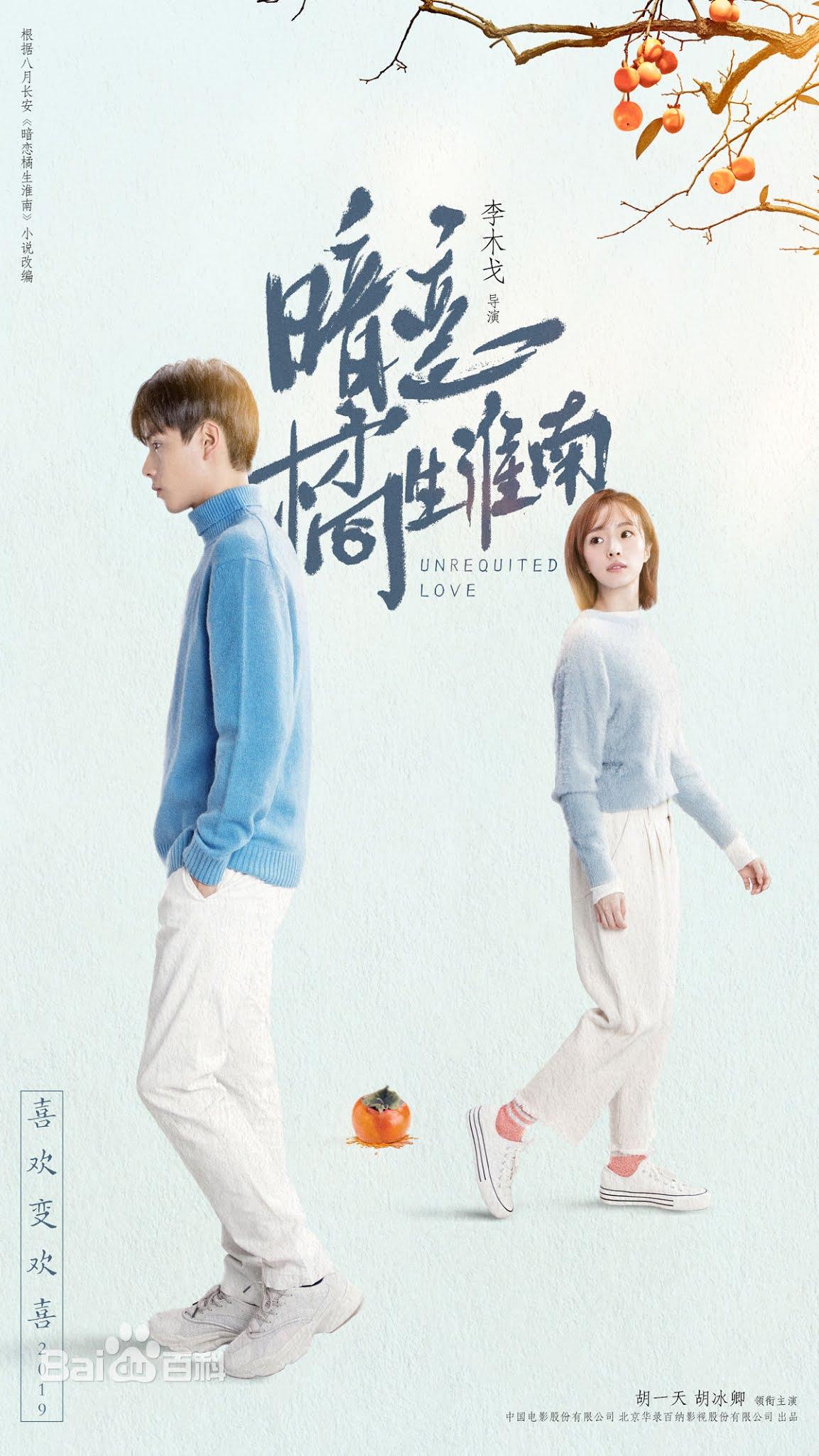 Thầm Yêu Quất Sinh Hoài Nam  - Unrequited Love (2021)