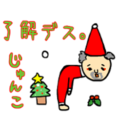 Junko's moving Christmas and New Year