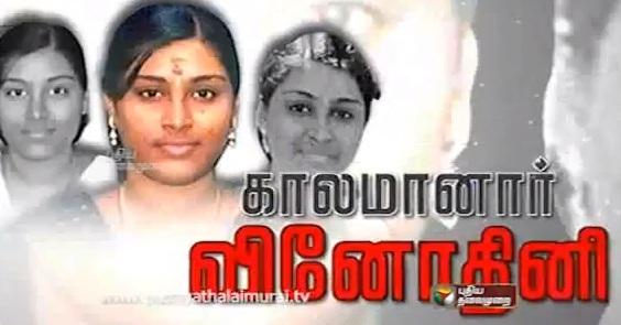 Techsatish tamil serial