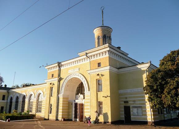 Бердичів. Житомирська область. Залізничний вокзал