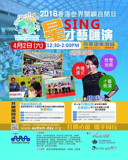 活動推介 : 4月2日「2016香港世界關  顧自閉日」-「星」SING才藝匯演