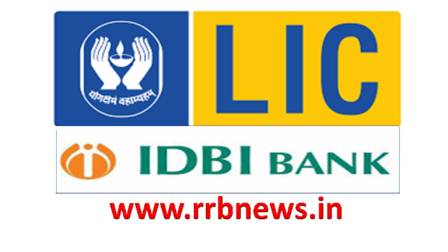 lic-deal-with-idbi-bank-lic-become-a-bank-after-purchasing-shares-of-idbi-bank-inally-ic-gets-a-bank- lic-completes-acquisition-of-51-stake-in-idbi-bank-IDBI-IDBI-BANK-LIC