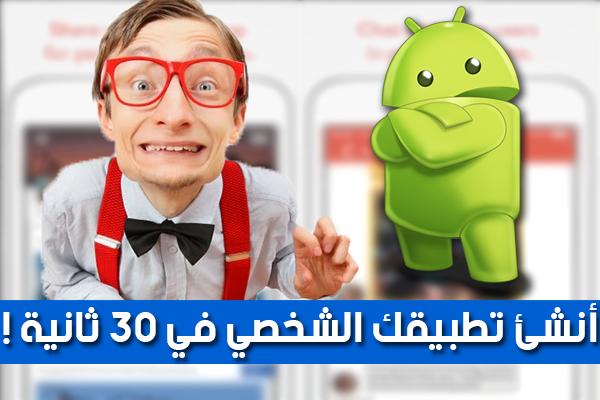 كيف تقوم بإنشاء تطبيق خاص بك يعمل على Android و iOS بسهولة و في 30 ثانية !