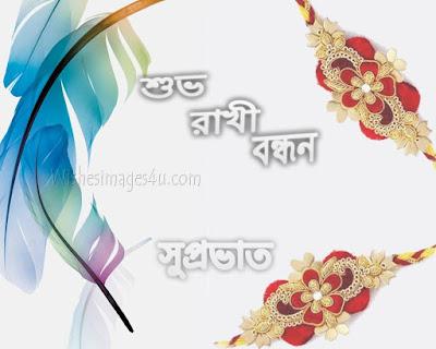 শুভ রাখী বন্ধন সুপ্রভাত Pictures 2019