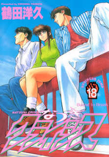 natuki18001 [鶴田洋久]なつきクライシス 第01 18巻