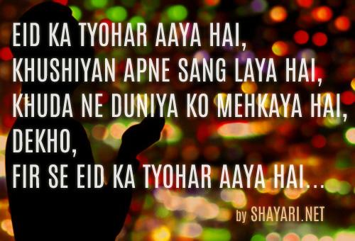 eid mubarak shayari hindi mai  eid ki shayari in hindi  eid mubarak in hindi text  about eid mubarak in hindi wikipedia  eid mubarak quotes hindi  eid mubarak shayari in english  eid mubarak status in hindi  eid mubarak sms for girlfriend in hindi