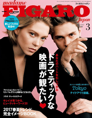madame FIGARO japon (フィガロ ジャポン) 2017年03月号 raw zip dl