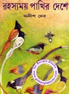 Rohossomoy Pakhir Deshe by Anish Deb