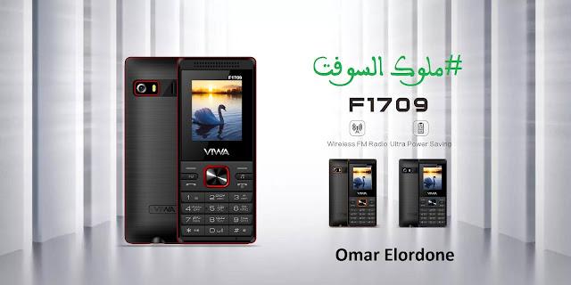 فلاشه الانيق Viwa F1709