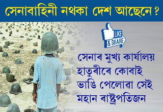 Assamese new story