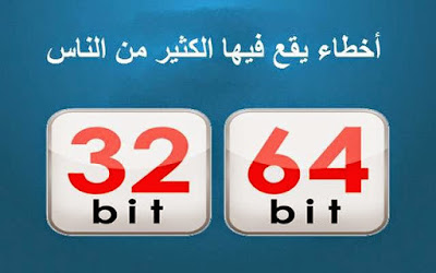 ما هو الفرق بين معالجات 64 بت و32 بت