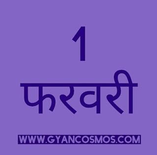 1 फरवरी का इतिहास 1 February History in Hindi
