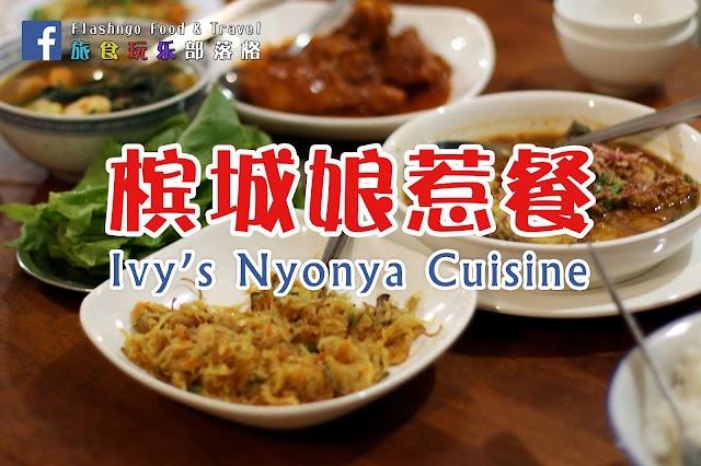【槟城美食】娘惹美食坊:Ivy's Nyonya Cuisine