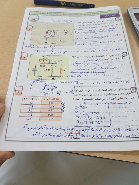 حل كتاب الرياضيات للصف الثالث الثانوي الفصل الدراسي الثاني