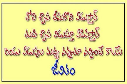 Motivational Telugu Quotes for Whatsapp