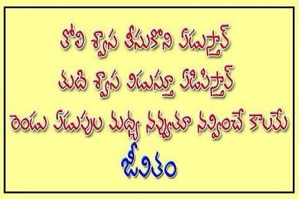 Motivational Telugu Quotes for Whatsapp