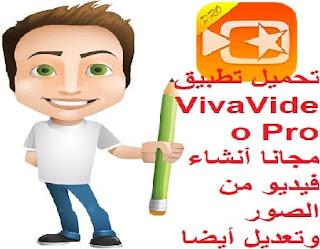 تحميل تطبيق VivaVideo Pro مجانا أنشاء فيديو من الصور وتعديل أيضا