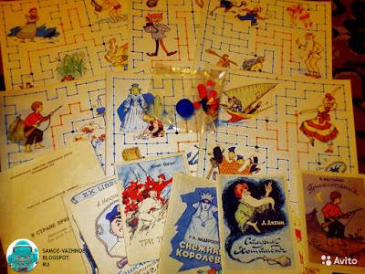 Советские настольные игры. В стране приключений художник Раевский 1987 1989 игра.