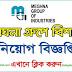 মেঘনা গ্রুপ জব সার্কুলার ২০২০ - Meghna Group Job Circular 2020