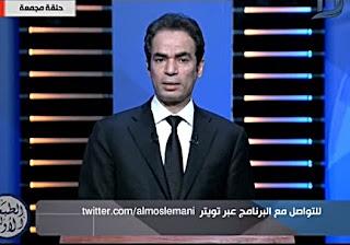 برنامج الطبعة الأولى  حلقة الأربعاء 23-08-2017 مع أحمد المسلماني الحلقة كاملة | حلقة مجمعة