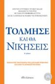 https://www.dioptra.gr/Vivlio/52/710/Tolmise-kai-tha-nikiseis/