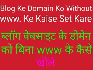 Blogger-Blog-Website-Ke-Domain-Ko-Without-Www.-Ke-Kaise-Set-Kare Or Open Kare