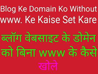 Blogger-Blog-Website-Ke-Domain-Ko-Without-Www.-Ke-Kaise-Set-Kare Or Open Kare