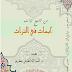 كتاب من تاريخ توات - أبحاث في التراث تأليف الدكتور أحمد آبا الصافي جعفري pdf