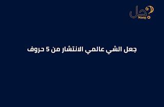جعل الشي عالمي الانتشار من 5 حروف فطحل