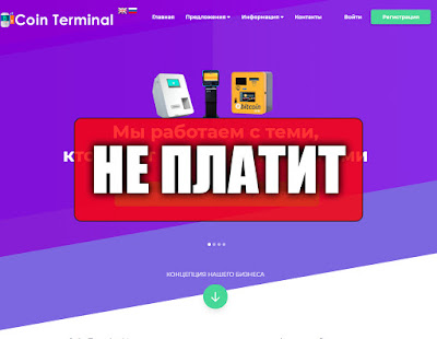 Скриншоты выплат с хайпа coin-terminal.com