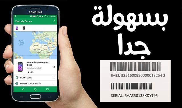 شرح طريقة ايقاف او العثور على هاتفك المفقود عن طريق رقم ال Imei فقط وكيف تعرف رقم ال Imei لهاتفك