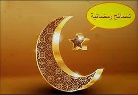 طريقه عمل رجيم فى رمضان للدكتور عبد الله المطوع