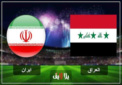 بث مباشر مباراة العراق وايران بث حي اليوم