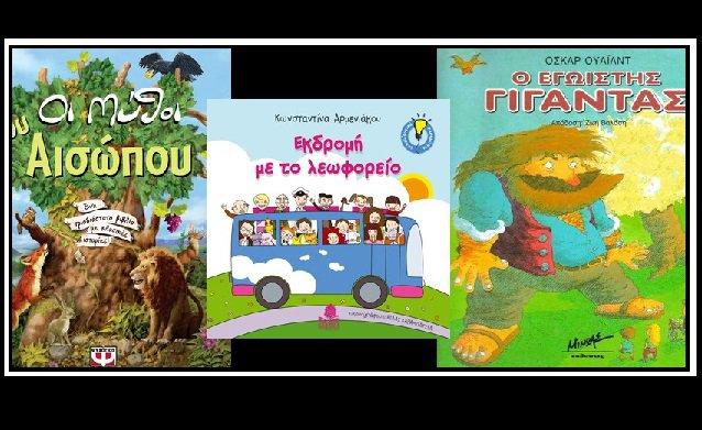 Τα 10 καλύτερα παιδικά παραμύθια για τους μικρούς μας φίλους. Είναι μια  πολύ καλή λύση και για δώρο για να εξασκηθεί το παιδί στην ανάγνωση και να  μάθει ... f929213f3ad