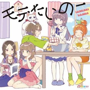 Himote House Juunin Ichidou - Motetaino [Single]