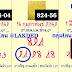 มาแล้ว...เลขเด็ดงวดนี้ 3ตัวตรงๆ หวยทำมือเลขเด็ดสายวัดป่า แบ่งปันฟรี งวดวันที่1/3/62