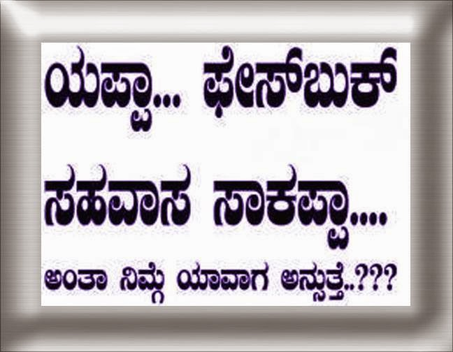 Short Love Quotes In Kannada | Love Quotes