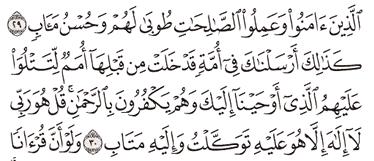 Tafsir Surat Ar-Ra'd Ayat 26, 27, 28, 29, 30