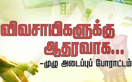 Live: DMK leader Stalin, cadre stage road block in Thiruvarur