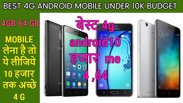 Best 4G mobile under 10 hajar || 4G Mobile under 10k || oppo vivo mi samsung 4G mobile under 10k buget | 4 gb Ram 64 gb Rom