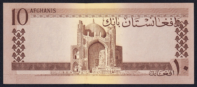 Afghanistan money currency 10 Afghanis banknote 1961 Green Mosque - Mosque of Khwajeh Mohammad Abu-Nasr Parsa in Balkh