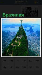 памятник в Бразилии с дорогой к нему и панорама города вид сверху