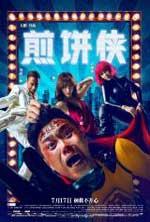 Jian Bing Man (2015) WEBRip 720p Subtitulada
