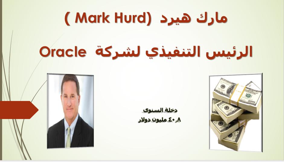 مارك هيرد  (Mark Hurd)