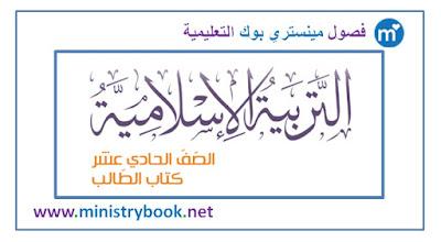 كتاب التربية الاسلامية للصف الحادي عشر امارات 2018-2019-2020-2021
