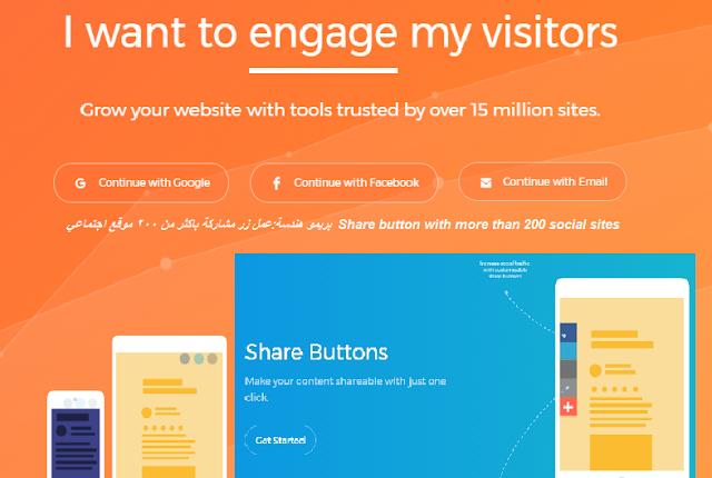 عمل زر مشاركة باكثر من 200 موقع اجتماعي للمواقع والمدونات  Share button with more than 200 social sites for site and blogger