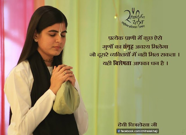 Devi Chitralekha Ji - Hindi Motivational Quotes and Thoughts with Images