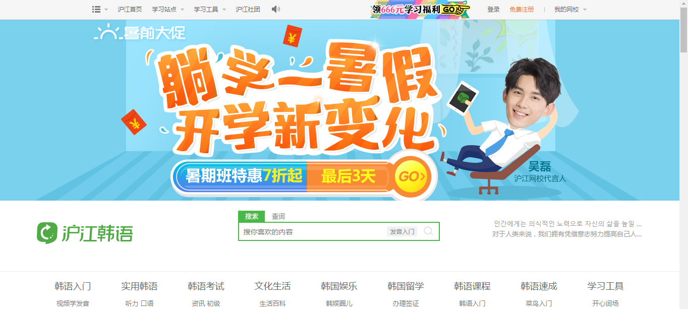 http://kr.hujiang.com/