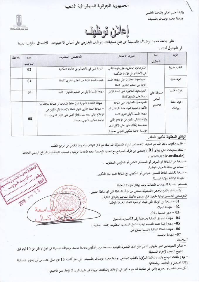 إعلان توظيف في جامعة محمد بوضياف ولاية المسيلة نوفمبر 2018